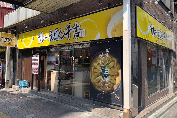 カレーうどん 千吉 錦糸町店